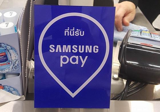"""ตัวอย่างป้าย """"ที่นี่รับ Samsung Pay""""(ภาพจากเว็บไซต์พันทิป https://pantip .com/topic/35864274)"""